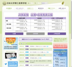日本大学第三高校の公式サイト