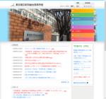 町田総合高校の公式サイト