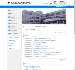 小金井北高校の公式サイト