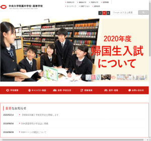 中央大学附属高校の公式サイト