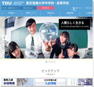 東京電機大学高校の公式サイト