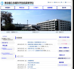多摩科学技術高校の公式サイト