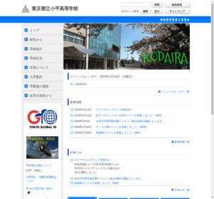 小平高校の公式サイト
