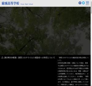 錦城高校の公式サイト