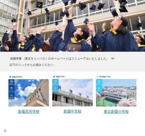 創価高校の公式サイト