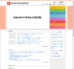 日野台高校の公式サイト