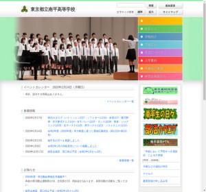 南平高校の公式サイト