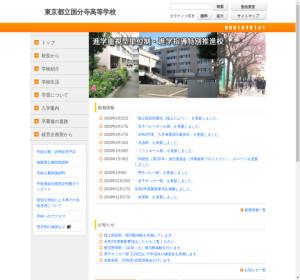 国分寺高校の公式サイト