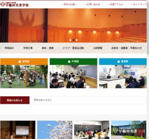早稲田実業学校高等部の公式サイト
