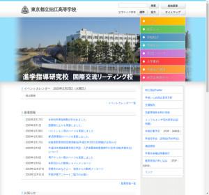 狛江高校の公式サイト