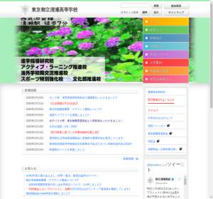 清瀬高校の公式サイト