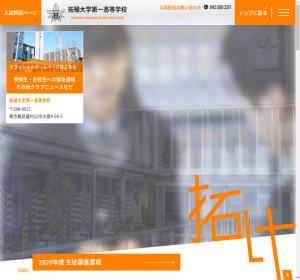 拓殖大学第一高校の公式サイト