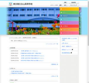 永山高校の公式サイト