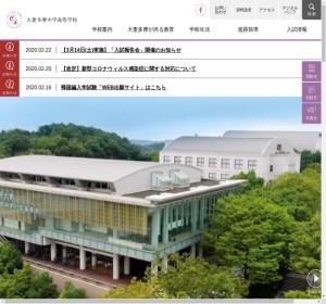 大妻多摩高校の公式サイト