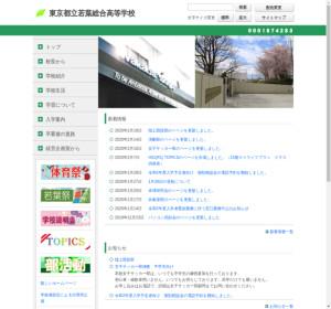 若葉総合高校の公式サイト