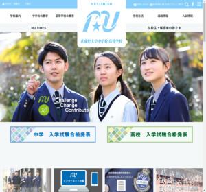 武蔵野女子学院高校の公式サイト
