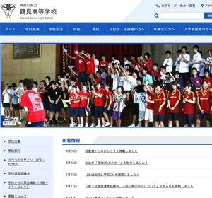 鶴見高校の公式サイト