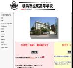 横浜市立東高校の公式サイト