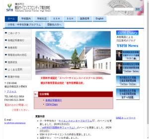 横浜サイエンスフロンティア高校の公式サイト
