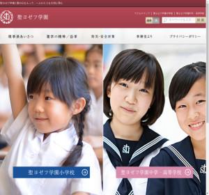 聖ヨゼフ学園高校の公式サイト
