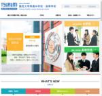鶴見大学附属高校の公式サイト