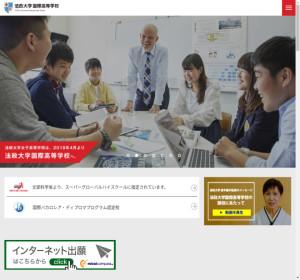 法政大学国際高校の公式サイト