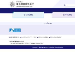 横浜翠嵐高校の公式サイト