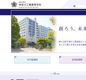 神奈川工業高校の公式サイト