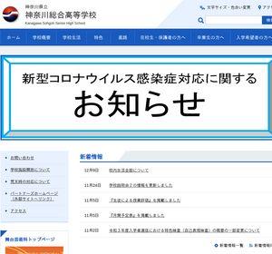 神奈川総合高校の公式サイト