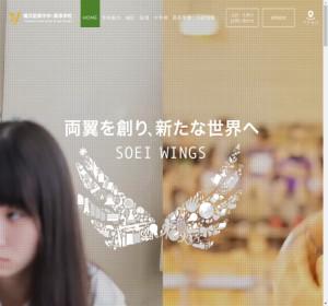 横浜創英高校の公式サイト