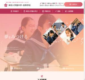 神奈川学園高校の公式サイト
