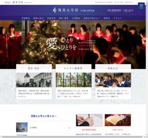 捜真女学校高等部の公式サイト