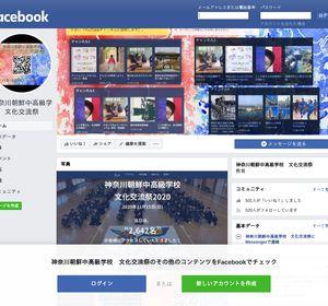 神奈川朝鮮中高級学校の公式サイト