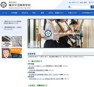 横浜平沼高校の公式サイト
