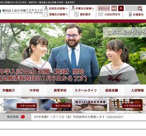 横浜富士見丘学園中等教育学校の公式サイト