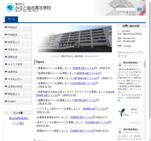 みなと総合高校の公式サイト