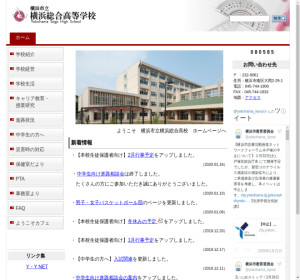 横浜総合高校の公式サイト