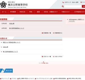 横浜立野高校の公式サイト