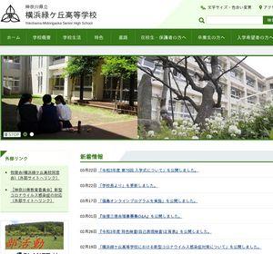 横浜緑ケ丘高校の公式サイト
