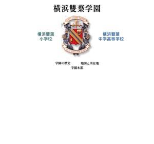 横浜雙葉高校の公式サイト