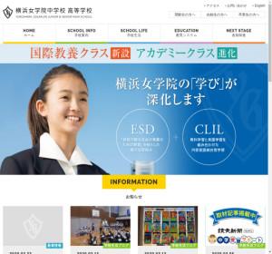 横浜女学院高校の公式サイト