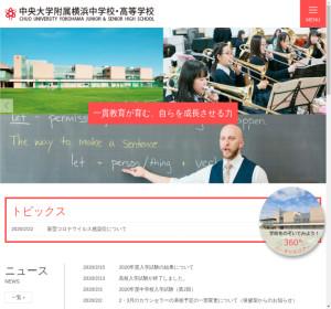 中央大学附属横浜高校の公式サイト
