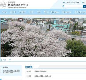 横浜清陵高校の公式サイト