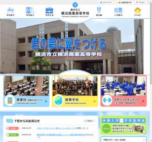 横浜商業高校の公式サイト