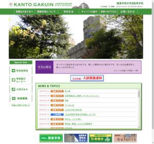 関東学院高校の公式サイト
