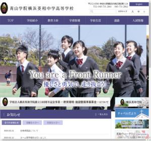 横浜英和女学院高校の公式サイト