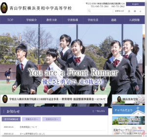 青山学院横浜英和中学高校の公式サイト