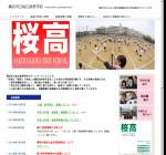 横浜市立桜丘高校の公式サイト