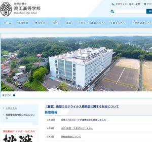 商工高校の公式サイト