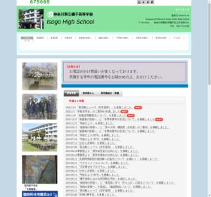 磯子高校の公式サイト